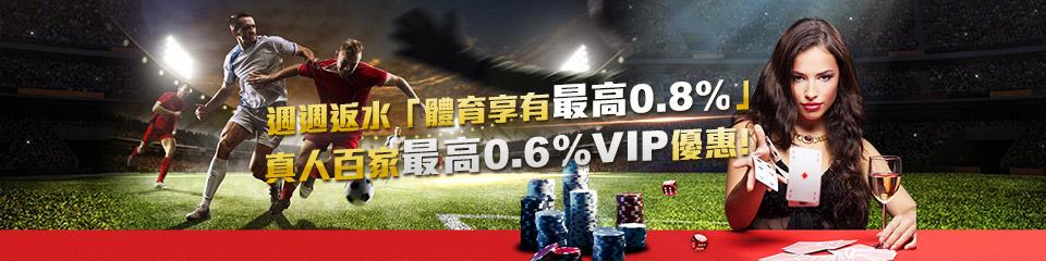 淘金娛樂城週週高額返水0.8%、百家樂0.6%回饋!