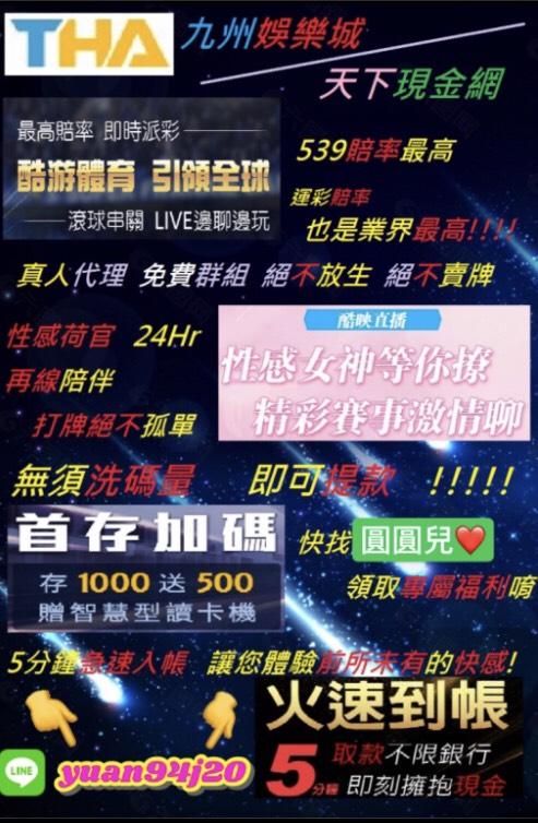 THA 九州娛樂城 /天下現金網 無須洗碼量 想提款就提款❤️ 快來找圓圓註冊。領取專屬福利唷❤️