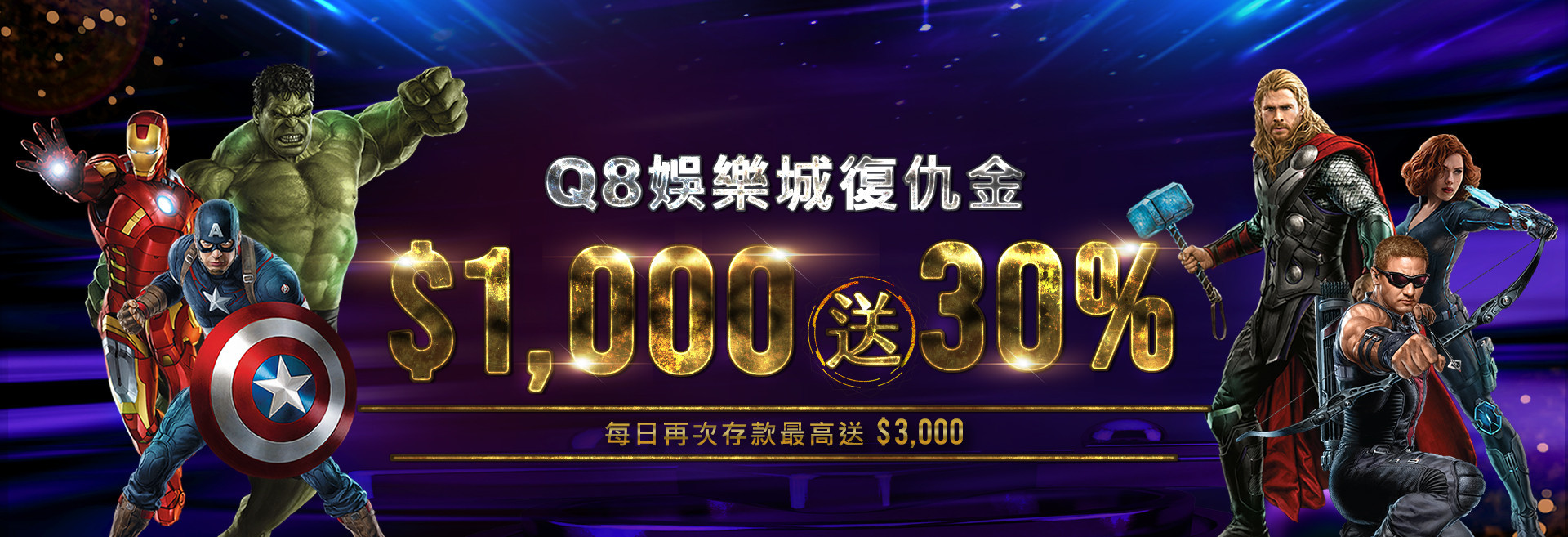 Q8娛樂城復仇金每日再次存款1,000送30%!