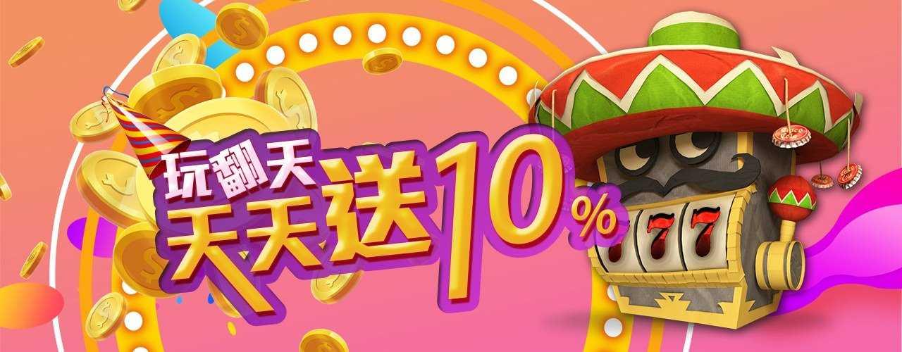 樂虎娛樂城-天天儲值 天天贈10%!