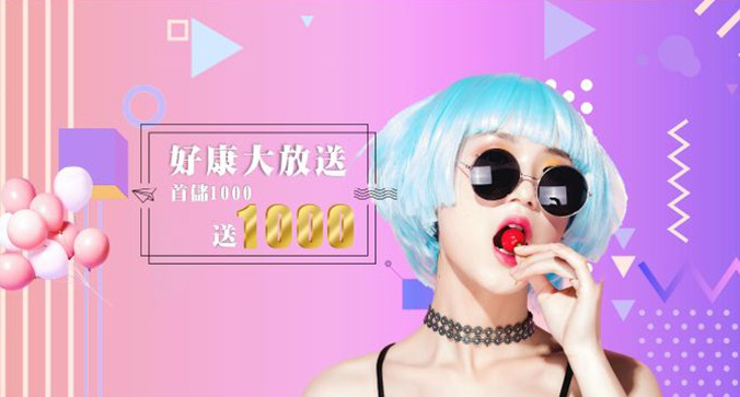 T99娛樂城-首儲1000送1000