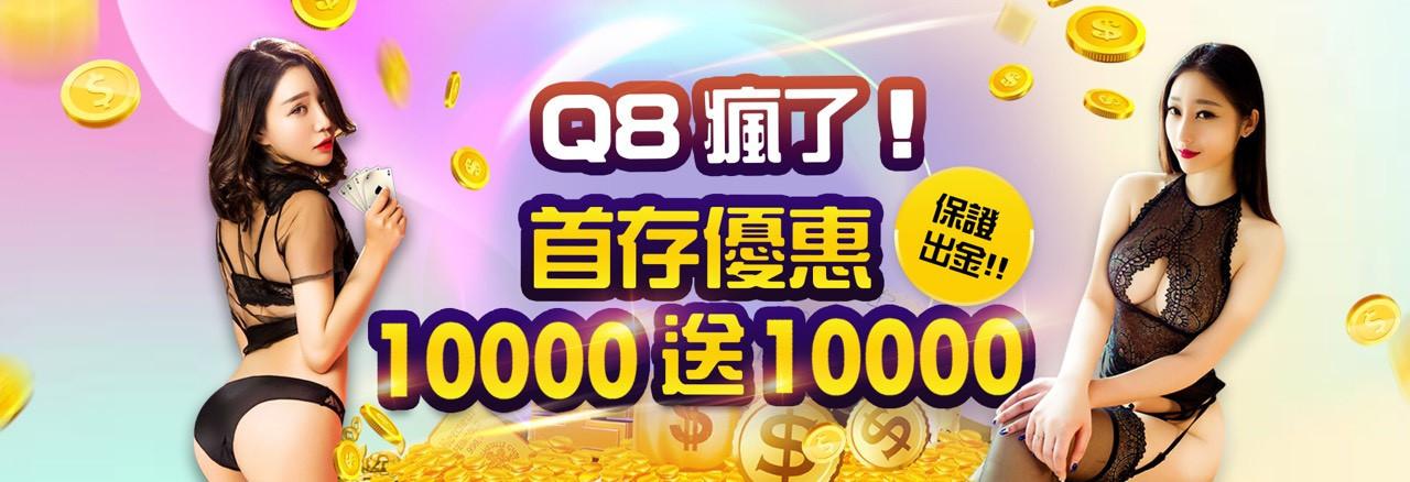 Q8瘋了!首存優惠10,000送10,000最高送10,000首儲金!