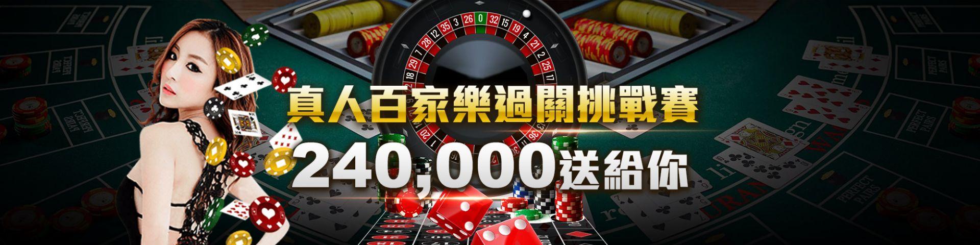 淘金娛樂城-真人百家樂過關挑戰賽-最高獎金240000