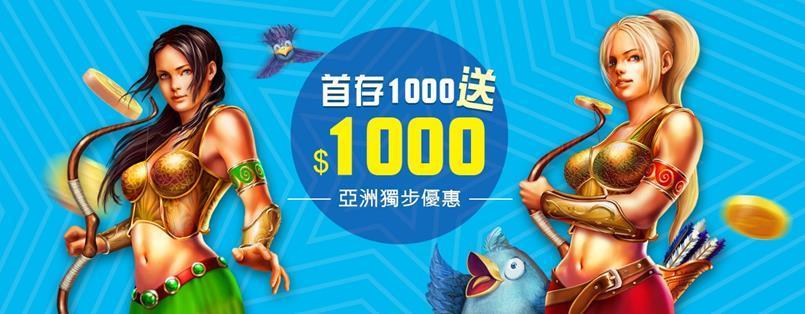 首存100%優惠金 滿1,000再送$1,000