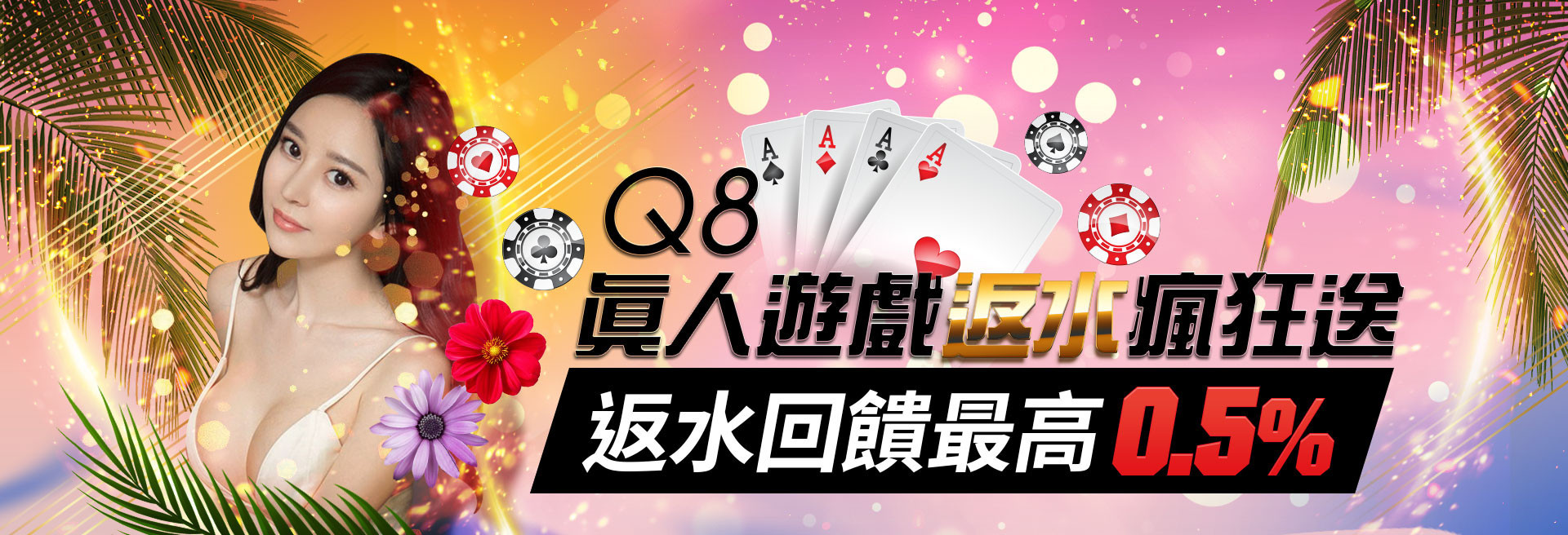 Q8娛樂城真人娛樂返水瘋狂送!!