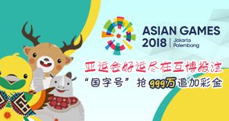 互博國際-2020亞運會好運盡在互博