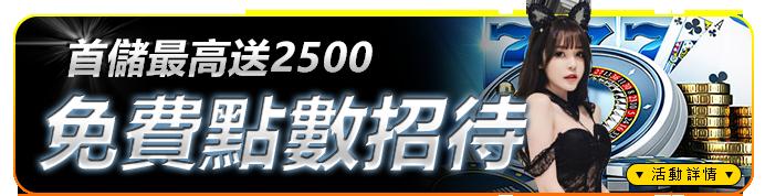 金州娛樂城-會員首存最優惠-最高 NT2500