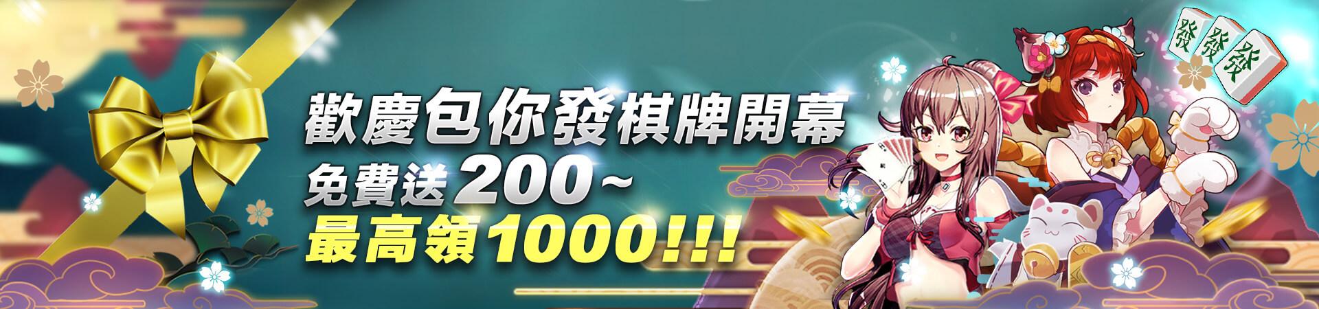 歡慶HOYA娛樂城!!!包你發棋牌上架200歡迎領(您)~免費送!最高領1000!