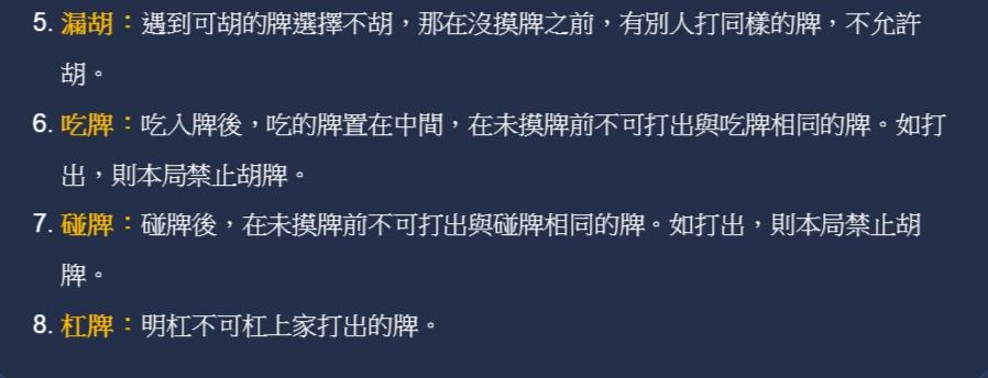 台灣麻將簡介