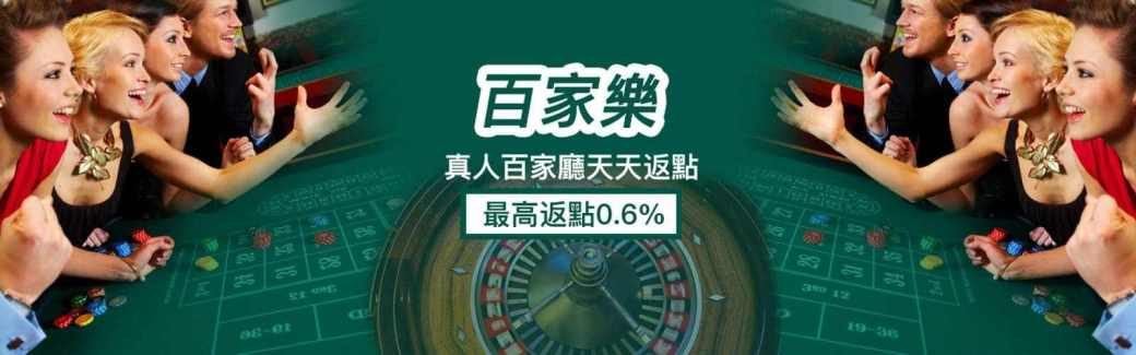 【財神娛樂城】百家樂返點0.6%