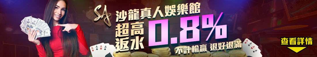 皇驛娛樂城沙龍真人娛樂館-超高返水0.8%