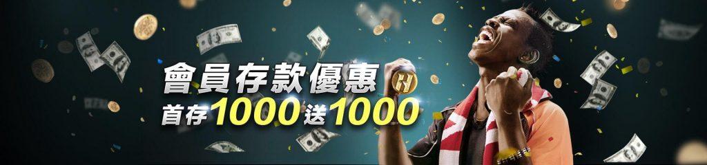 HOYA娛樂城優惠-首存(儲)1000送1000