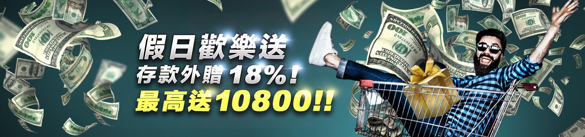 HOYA娛樂城週末歡樂送!存款加贈18%~天天狂送10800!