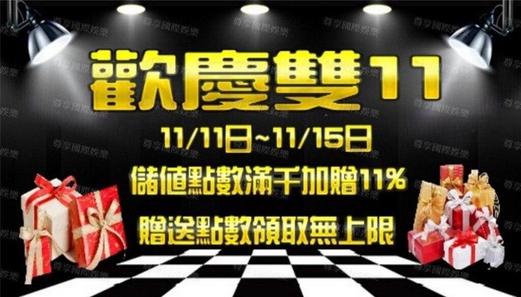 尊享國際娛樂城推出雙十一豪禮活動