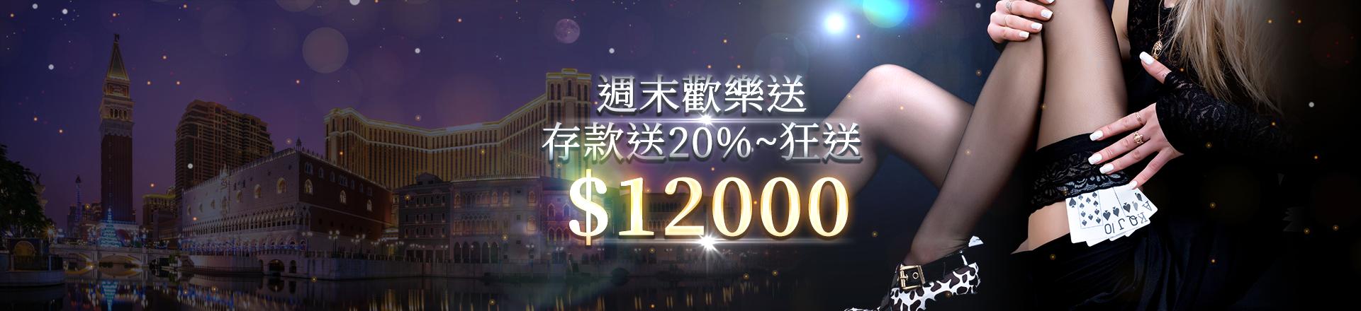 週末歡樂送!存款加贈20%~狂送12000!