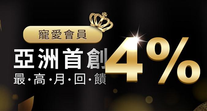 亞洲首創會員月回饋,只有本娛樂城才有,最高月回饋4%(點數)。