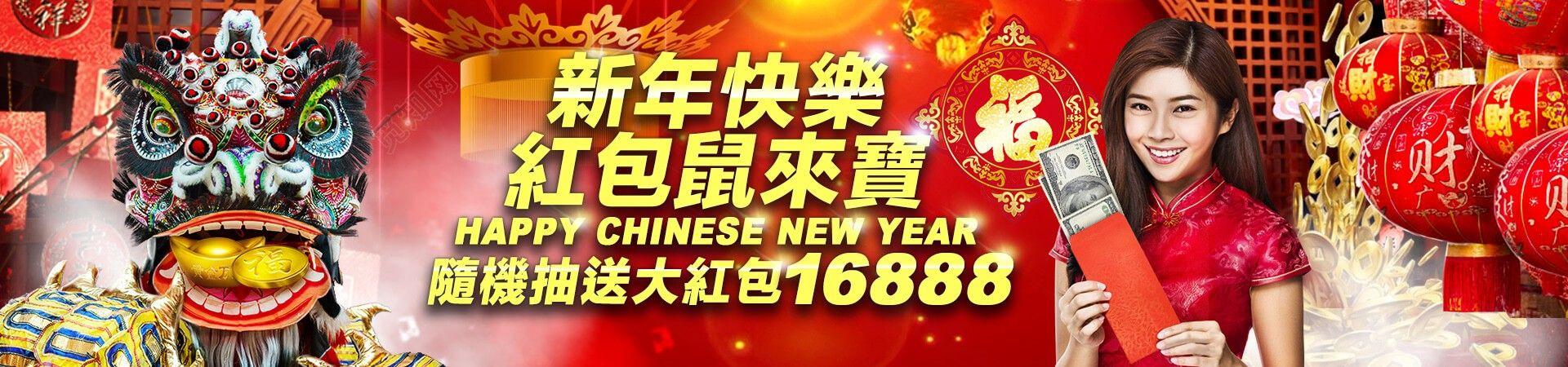 娛樂城新年快樂,鼠年紅包鼠來寶!