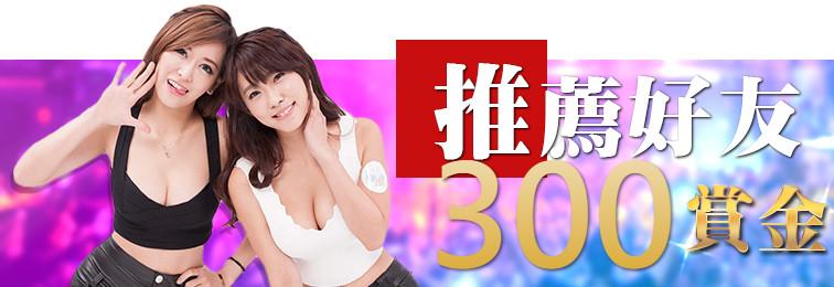 鳳凰娛樂城-推薦好友-300賞金