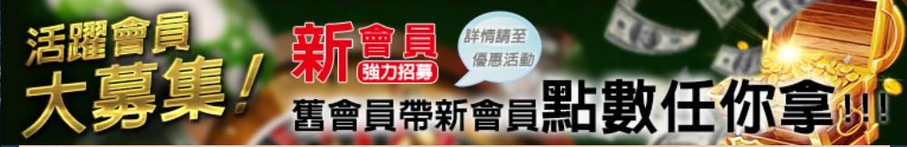 東吉娛樂城舊帶新獎勵活動