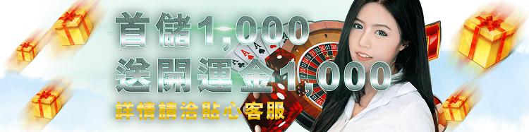 666娛樂城-新會員首儲開運金-儲值1000送1000點