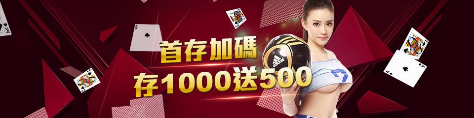 淘金娛樂城-會員首存儲值1000送500