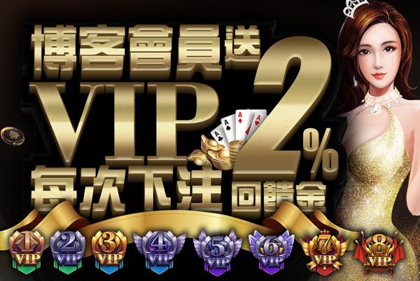 博客會員VIP每次下注2%回饋金送給你