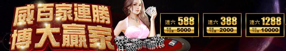 威博娛樂城-百家連勝大贏家,彩金大放送 十連勝 即退50%下注金