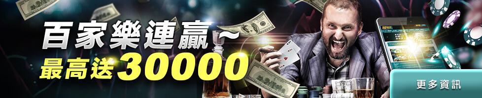 Q8娛樂城百家樂連贏過關~最高加送30000!