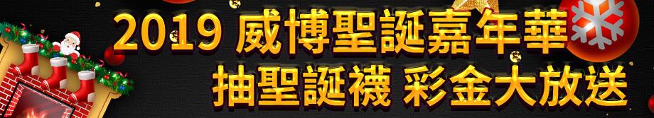 威博娛樂城-威博聖誕嘉年華 抽聖誕襪 彩金大放送 最高獎金20,000
