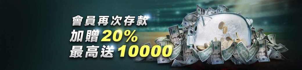 【HOYA娛樂城】 會員再儲送20%