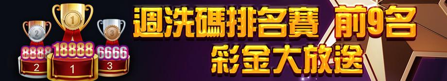 威博娛樂城-週洗碼排位賽 前9名 彩金大放送