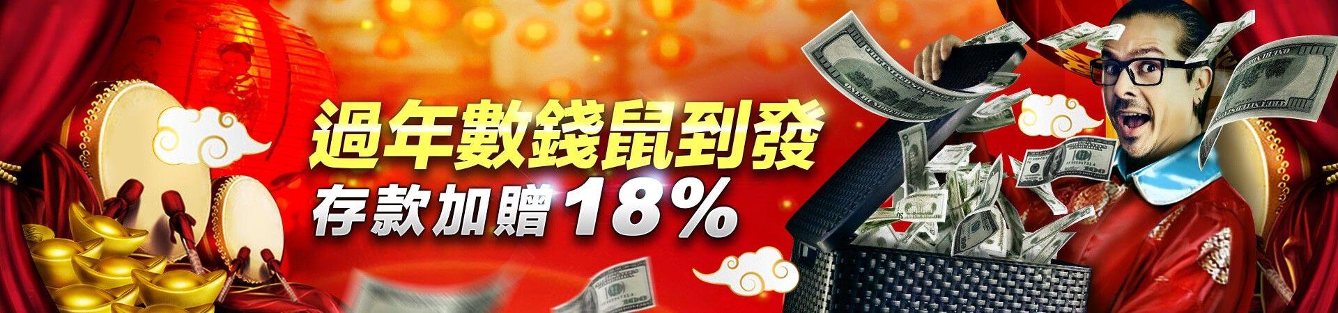 娛樂城新年鼠到發!存款加贈18%