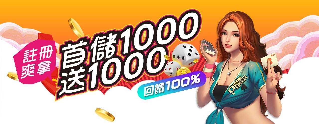 樂虎娛樂城-首次儲值贈 100%,首存1000送1000,亞洲獨步優惠,加入會員馬上領取!