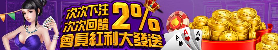 威博娛樂城-次次下注次次回饋-會員紅利最高2%