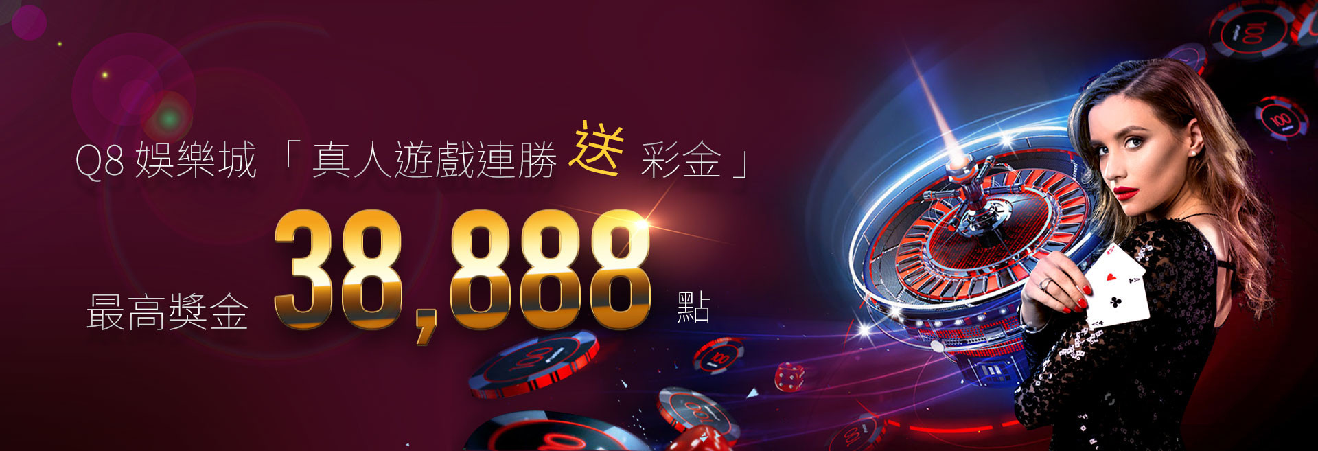Q8娛樂城真人視訊連勝送彩金達標,無須洗碼38888等你來拿!