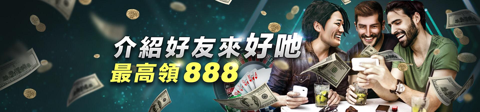 HOYA娛樂城 - 介紹好友來HOYA!最高領888發財金!