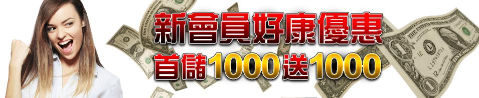 完美娛樂城會員最有福!首次儲值單筆1000點以上即送1000點!