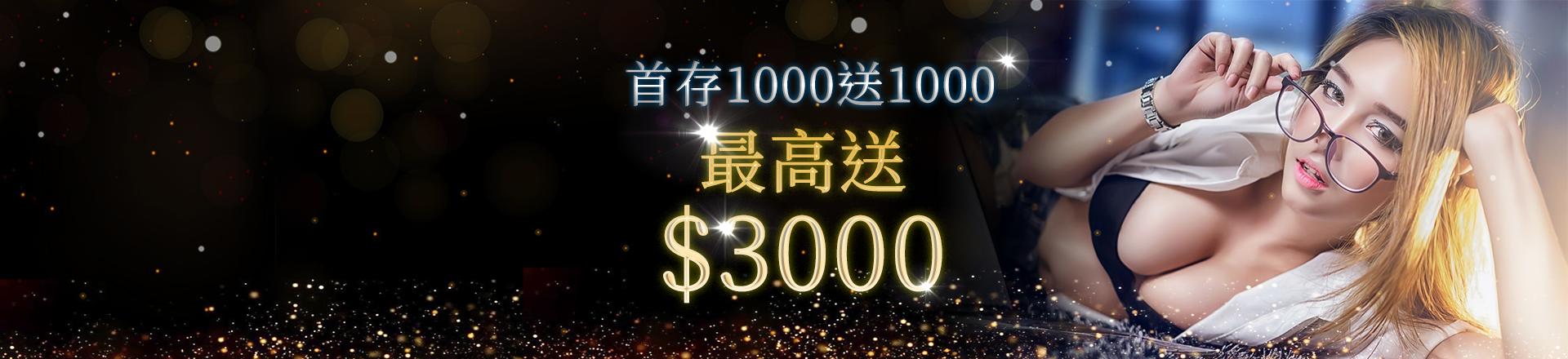 永豐娛樂城-新會員首次儲值1000送1000-最高送3000