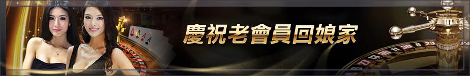 台灣發娛樂城-慶祝老會員回娘家