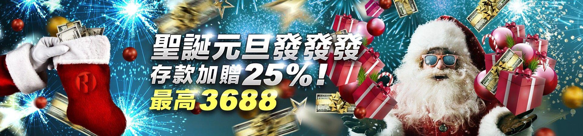 HOYA娛樂城元旦聖誕活動-存款加贈25%!最高送你3688!讓你發發發