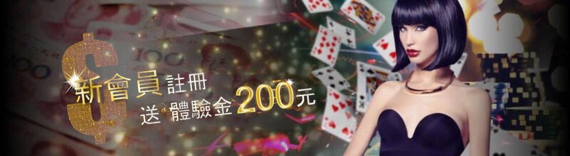 PLAY娛樂城新會員註冊送體驗金200