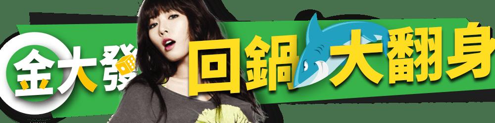 金大發娛樂城:官網回鍋大翻身