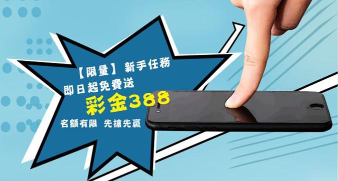T99娛樂城-彩金388免費送