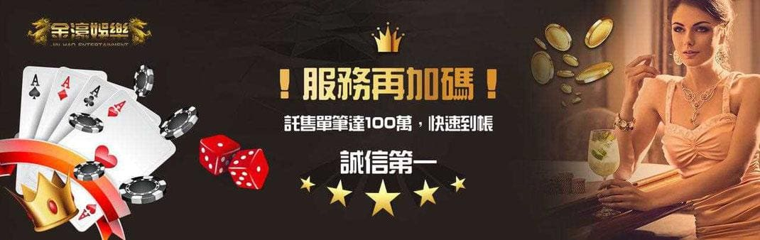 金濠娛樂城 – 首存1,000免費領,地表最強返水無上限