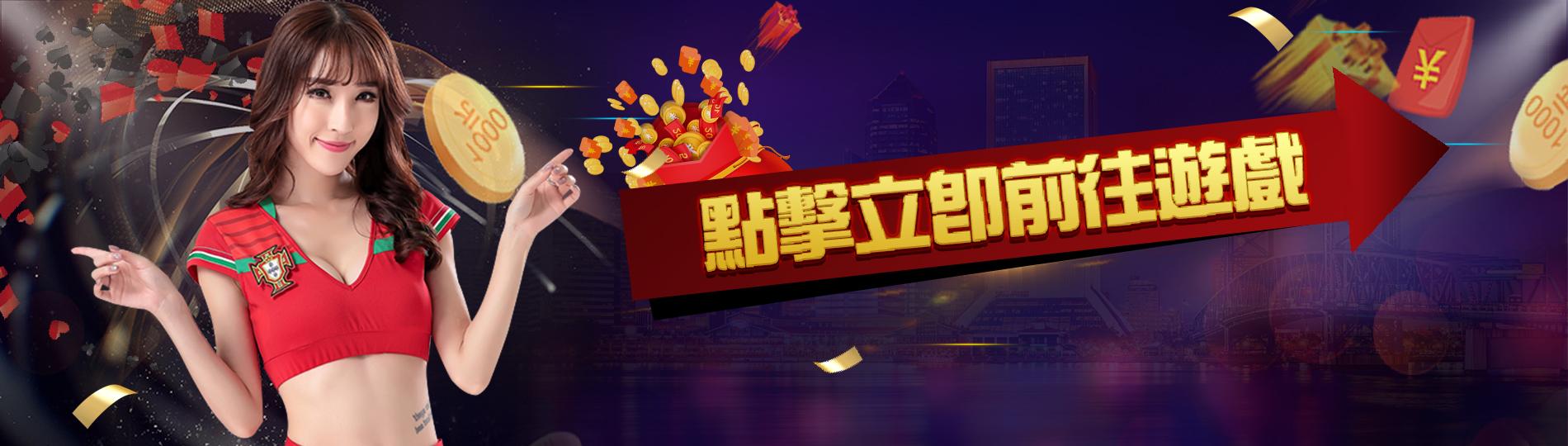 【娛樂城優惠】任你博娛樂城優惠贈送萬元禮金開跑!