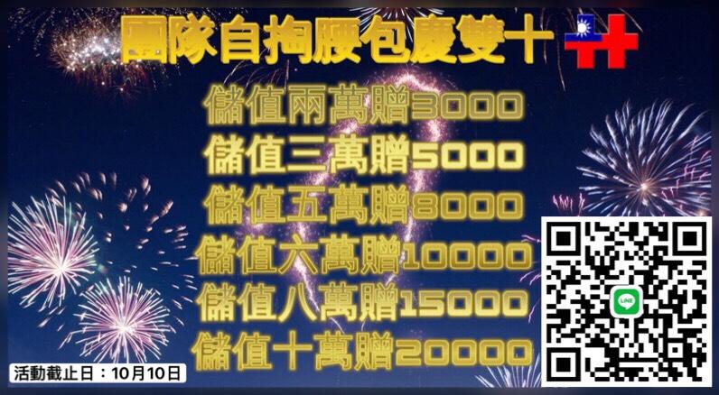 ★歡樂慶雙十 團隊加碼送贈金★