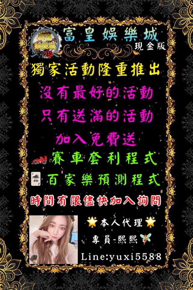 富皇娛樂城零負評娛樂平台-現在加入在送百家預測程式.賽車套利程式