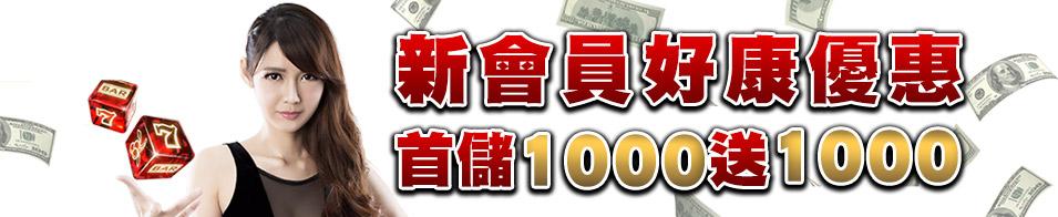 博馬娛樂城-首儲1000送1000