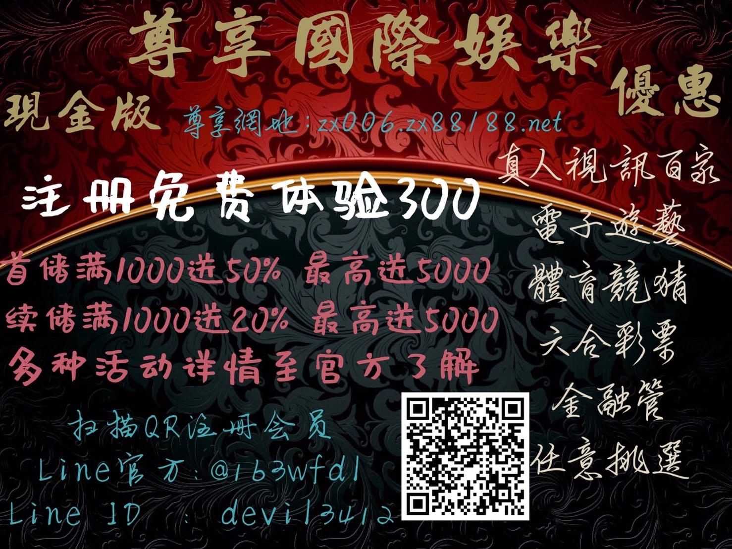 註冊會員送體驗金  挑戰2000帶回家