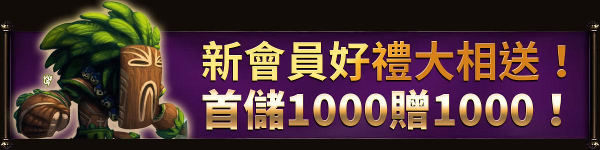 新會員見面禮1000贈1000!